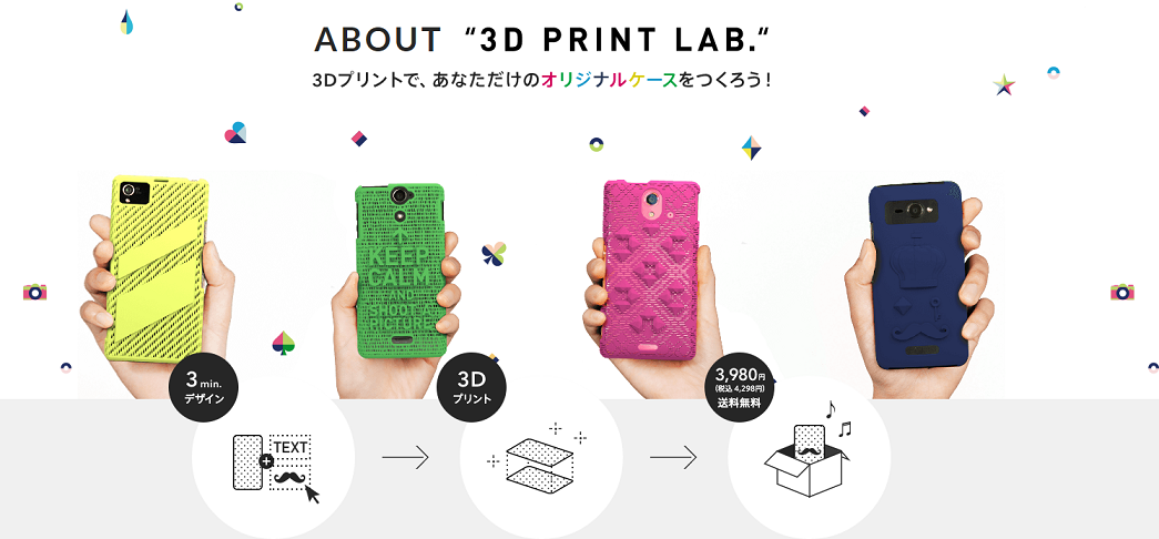 Japan's Telecommunications Giant KDDI Launches 3D Printing Design Tool For Smartphone Cases